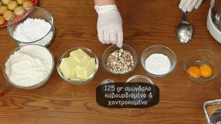 Kourabiedes: Christmas recipe