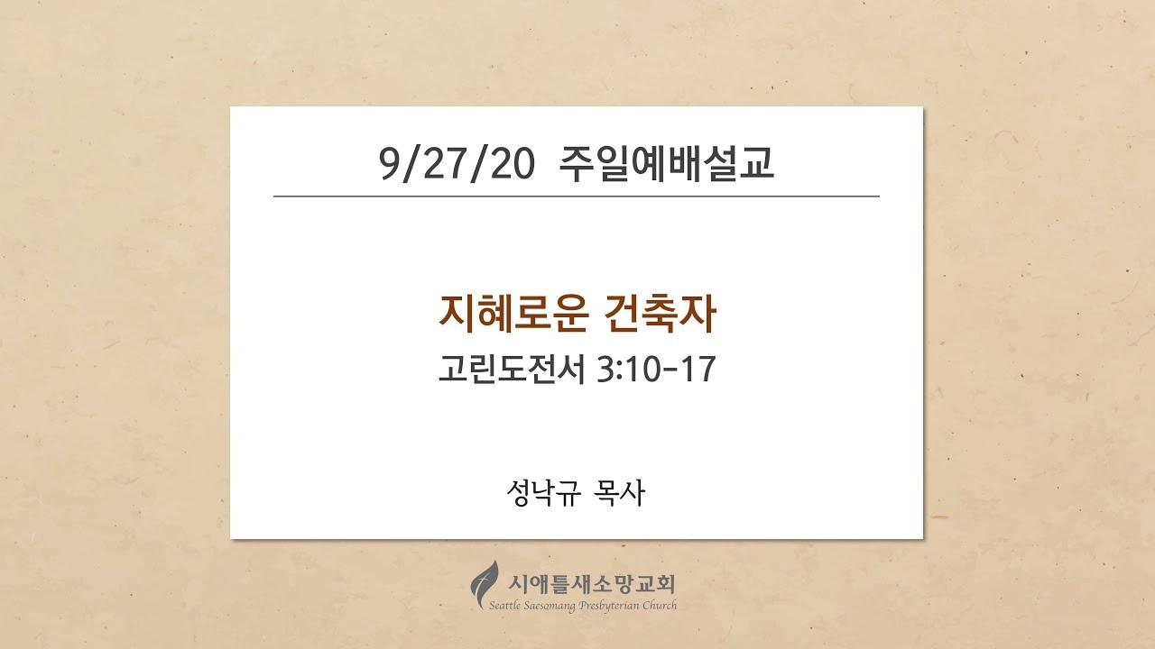 """<9/27/20 주일설교> """"지혜로운 건축자"""""""