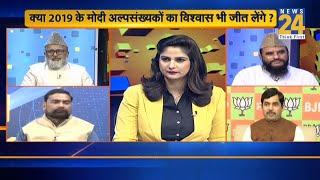 सबसे बड़ा सवाल: क्या 2019 के Modi अल्पसंख्यकों का विश्वास भी जीत लेंगे ?