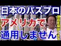 【村田基】日本のバスプロはアメリカでは通用しません。その理由は●●にあります。