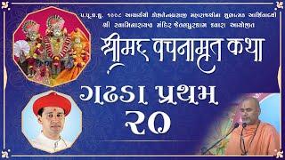 105 Jetalpurdham - Vachanamrut Katha - Gadhada Pratham 20