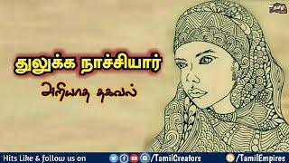 துலுக்க நாச்சியார் பற்றி புராணம் கூறும் வரலாறு கதை..! | Thulukka nachiyar history | Tamil Creators