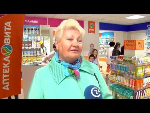 Лекарства и БАДы приобрести по низкой цене в аптеке