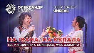 На Івана на Купала. Олександр Кварта (Різдвяний вечір 2019)
