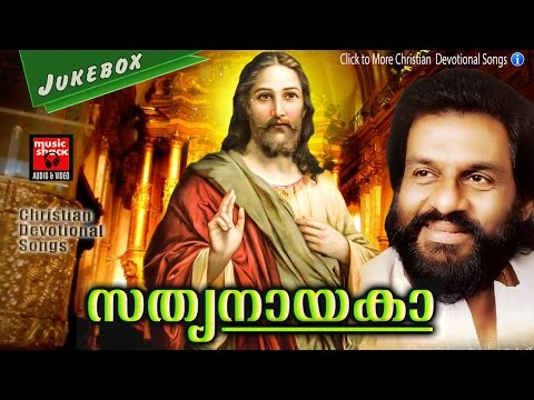 സത്യനായകാ....Christian Devotional Songs Malayalam | Latest Christian Devotional  | Kurisinte Vazhi