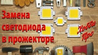 ремонт прожектора, замена светодиодной матрицы