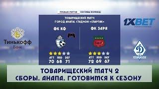 Сборы. Анапа. Товарищеский матч. ФК КФ vs ФК Заря