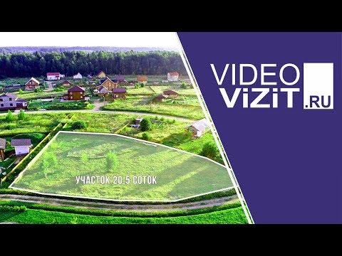 Участок 20.5 соток, Новорижское шоссе 85 км от МКАД С высоты видео недвижимость