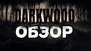 видео Превью Darkwood. В темно-синем лесу, где трепещут осины