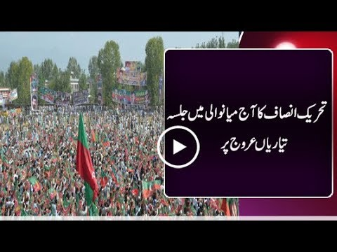 PTI To Flex Political Muscles In Mianwali Today - 28th October 2017