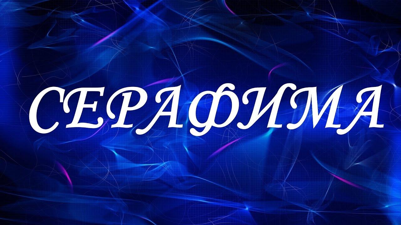 Значение имени Серафима