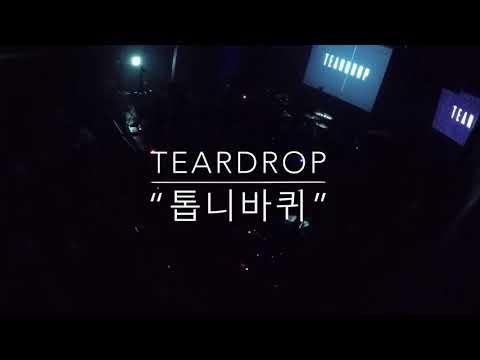 """티어드랍 TEARDROP - """"톱니바퀴"""" live at 플랫폼창동61"""