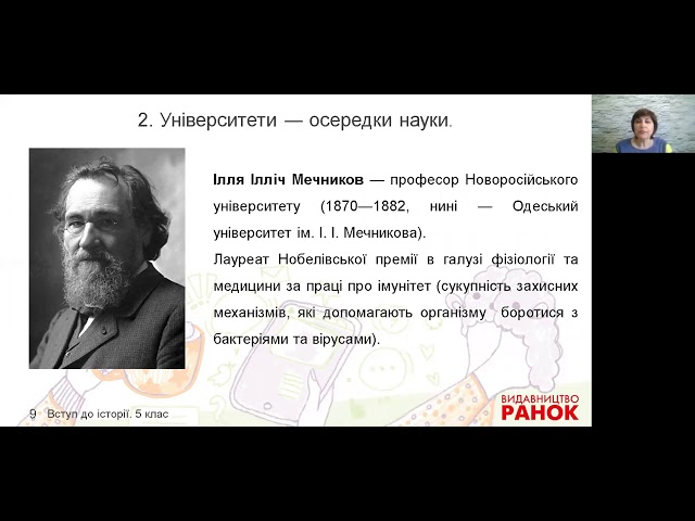 5 клас. Вступ до історії. Наука на українських землях