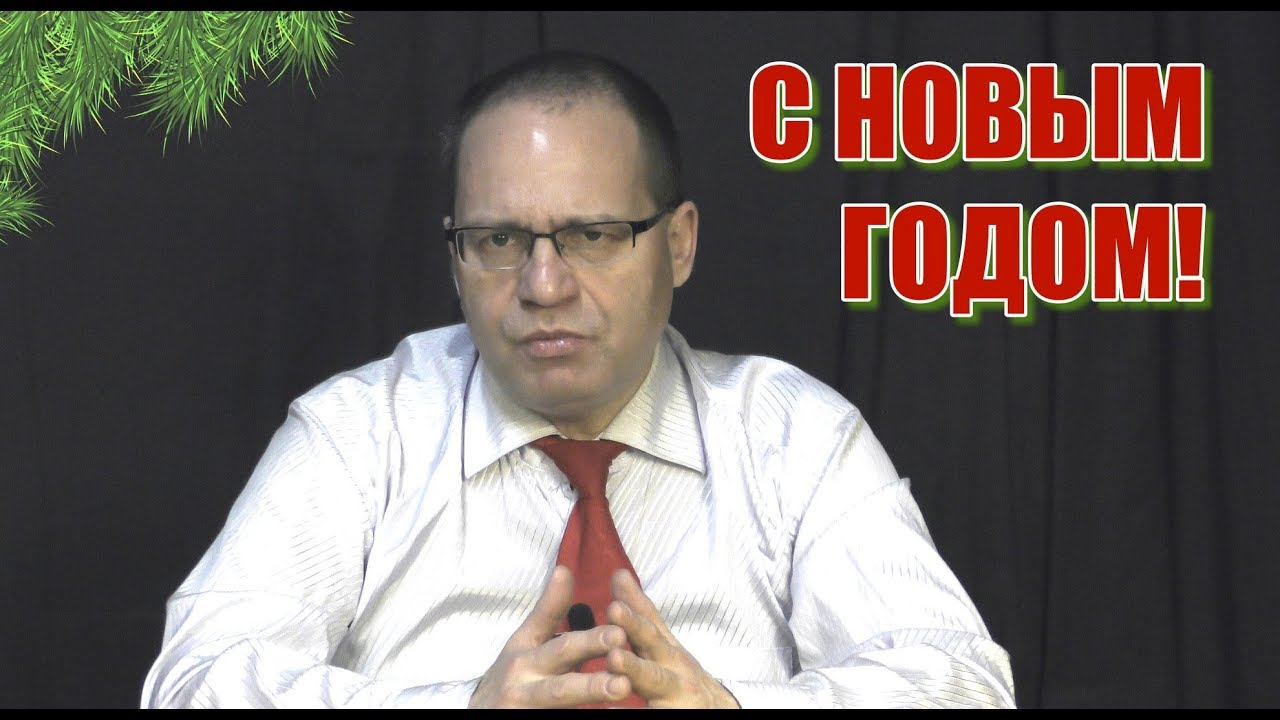 С Новым 2018 годом! Владимир Соловейчик