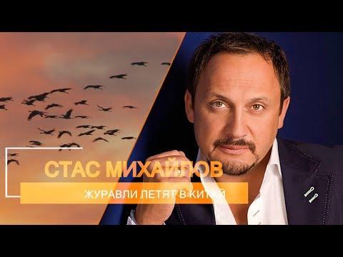 Стас Михайлов Журавли летят во Китай