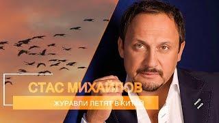 Стас Михайлов Журавли летят в Китай