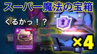 【重課金】スーパー魔法の宝箱4連したったwww!ウルトラレアでるかっ!?