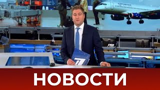 Фото Выпуск новостей в 09:00 от 10.08.2020