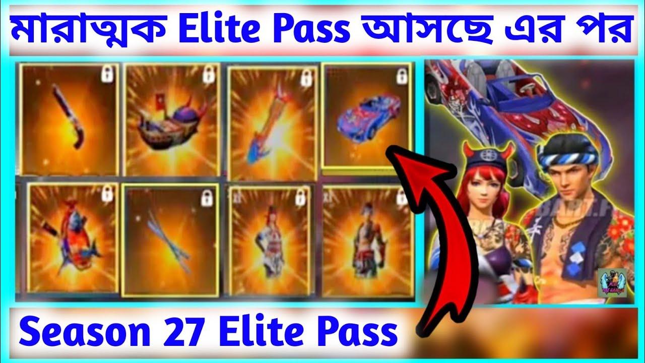 Season 27 দারুণ ইলাইট পাশ আসছে || Season 27 Elite Pass Free fire || Season 27 Elite Pass