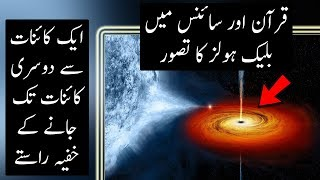 Black Holes in Science and Quran Explained | Urdu / Hindi
