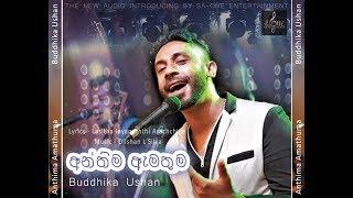 Anthima Amathuma (අන්තිම ඇමතුම) Artist - Buddhika Ushan Lyrics - Lasitha Jayaneththi Arachchige Music - Dilshan L Silva Audio - Sa-One Entertainment ...