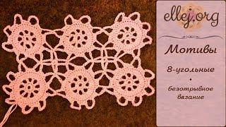 ♥ Безотрывное вязание восьмиугольных мотивов крючком • Подробный мастер-класс • ellej.org