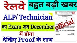रेलवे ALP/Technicia CBT-2 का Exam Date हो गया Change.अब December में होगी परीक्षा//skstw