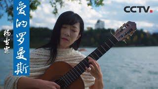 轻风吹皱湖水 吉他曲《爱的罗曼斯》拨动心弦 | 当音乐回归自然 - YouTube