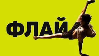 Дима Кузнецов учит флай — самое СЛОЖНОЕ движение в брейк дансе ?!