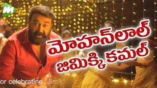 Jimikki kammal mohanlal dance video song | lal jose | latest movie updates | telugu news | mojomasti