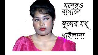 মনেরও বাগানে   ফুলের মধু খাইলনা   Monero Bagane   Bangla Song Video by Sindha