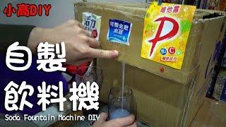 自製飲料機(可樂機) Soda Fountain Machine DIY [小高DIY]