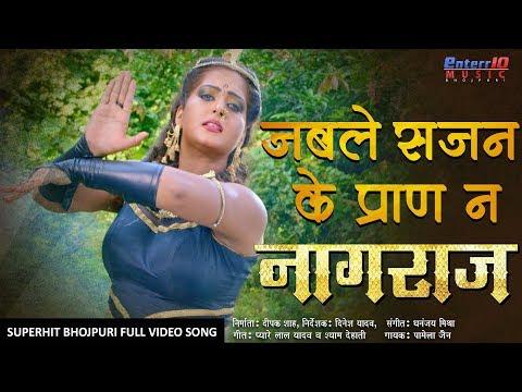 Jable Sajan Ke Pran Na #Mahashivratri Song   नागराज   Bhojpuri Hit Song   Yash Kumarr, Anjana Singh