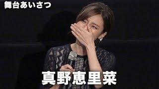 映画『青の帰り道』完成披露試写会が新宿バルト9で行われ、真野恵里菜、...