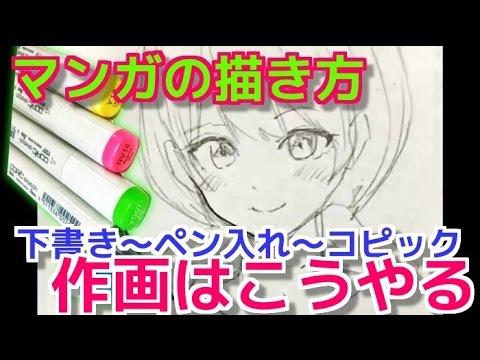 マンガの描き方美少女イラストを下書きペン入れコピック着色します