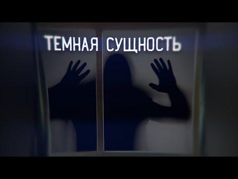 Страшные истории: Темная сущность