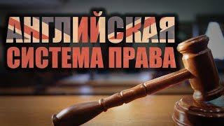 Английская система права. Лекция 2. Законы и их толкование