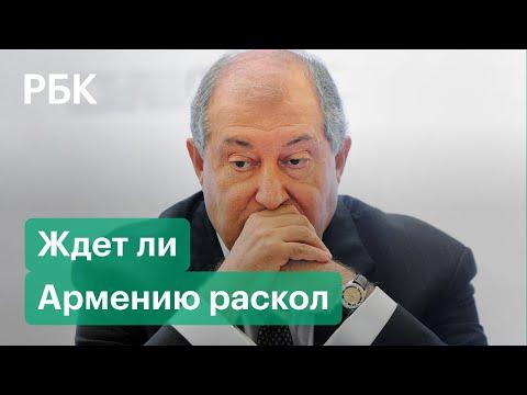 Импичмент президенту Армении — сторонники Пашиняна обвинили Саркисяна в нарушении Конституции