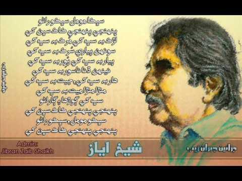 Shaikh Ayaz Sindhi Poet Report By Sajid Chakrani And Aamir Wassan