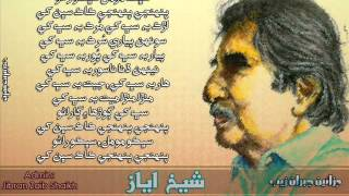 Download Video Shaikh Ayaz Sindhi Poet Report By Sajid Chakrani And Aamir Wassan MP3 3GP MP4