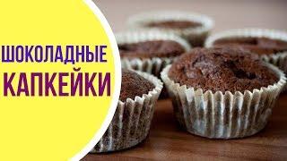 СУПЕР шоколадные капкейки