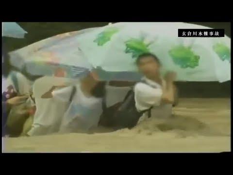 【玄倉川水難事故】「殴るぞ!失せろ!」「早く助けろ!」再三の退避勧告を無視してキャンプ続行!13名死亡