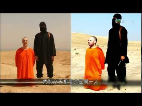 又一美國記者被伊斯蘭國ISIS斬首處決 - YouTube