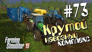 Крутой навозный комплекс - 73 Farming Simulator 15
