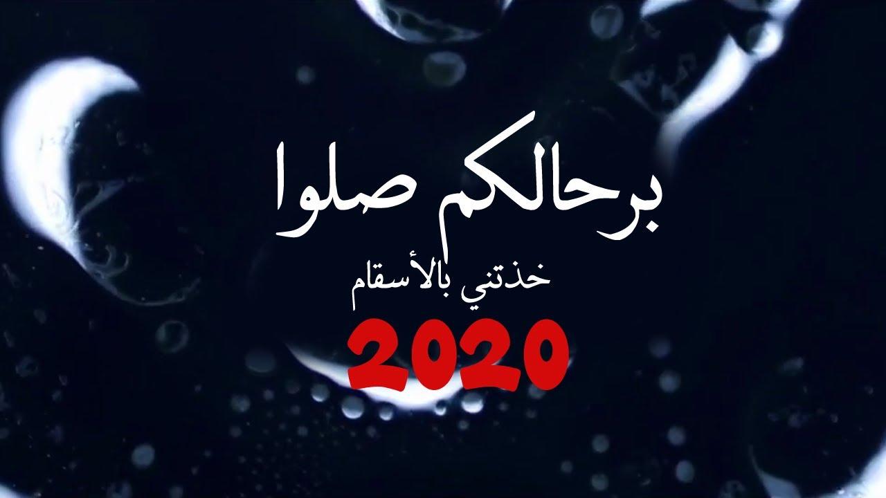 برحالكم صلوا - حمود المقبل - كورونا | 2020