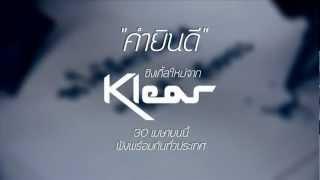 [TEASER] คำยินดี - Klear