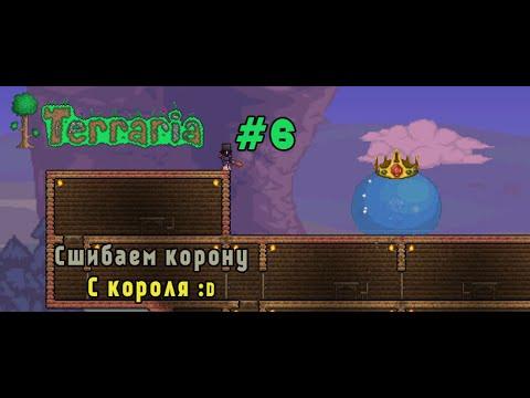 Terraria часть 6 - Сшибаем корону с королевского слизня :D