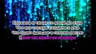 Караоке TV - Самая самая (Егор Крид) 0002