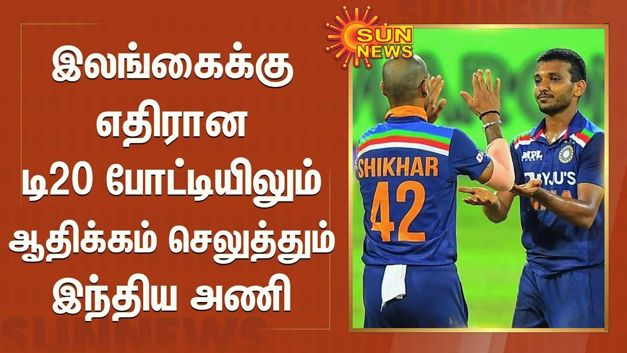 இலங்கைக்கு எதிரான டி20 போட்டியிலும் ஆதிக்கம் செலுத்தும் இந்திய அணி | IND vs SL
