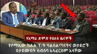 Voice of Amhara Daily Ethiopian News January 8, 2018